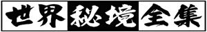 sekai-hikyou-zensyuu