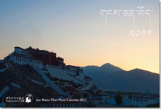 calendar2011-tibet-hyoushi