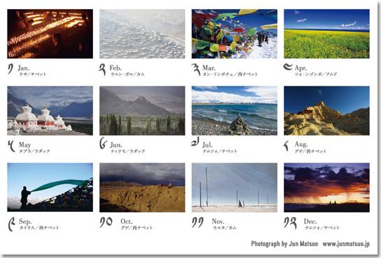 calendar2011-tibet-ura