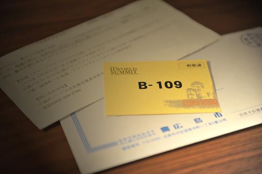 summit-tiket