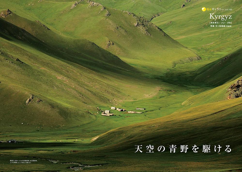 mundi-kyrgyz