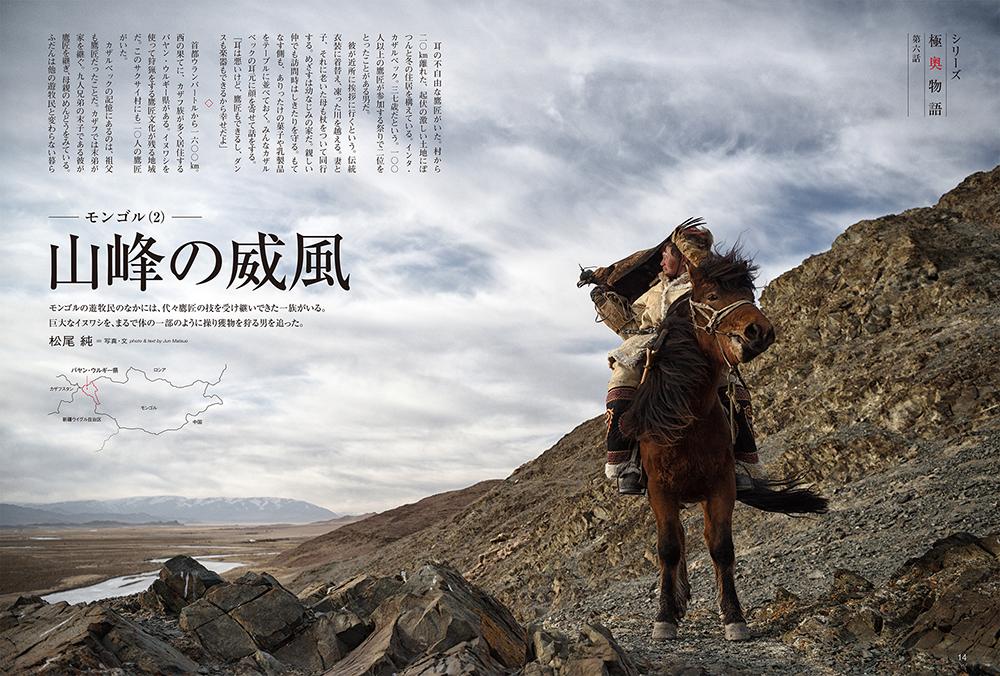 モンゴルの鷹匠