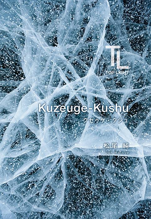 クゼゥゲ・クシュ